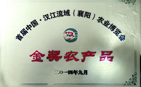 2014金奖农产品