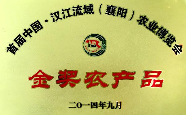 2014年金奖农产品(2)