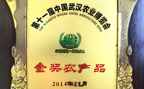 2014年金奖农产品