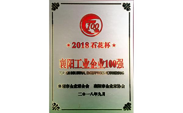 2018石花杯-襄阳工业企业100强