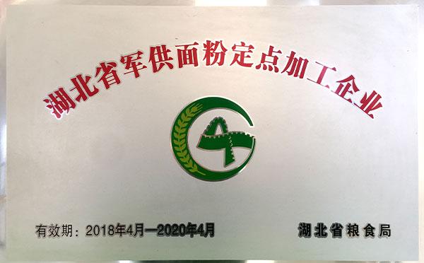 湖北省军供万博手机版网页版登录定点加工企业