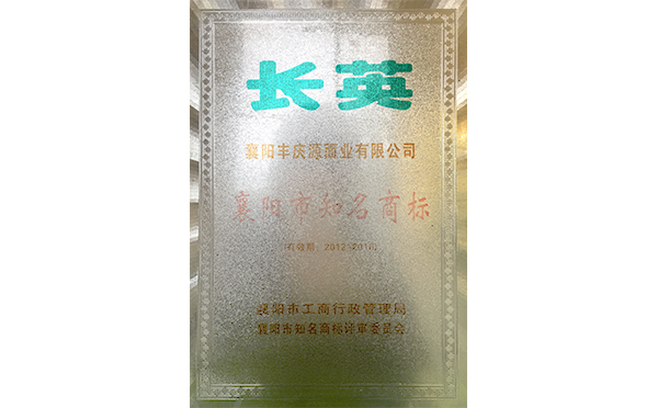 襄阳市知名商标