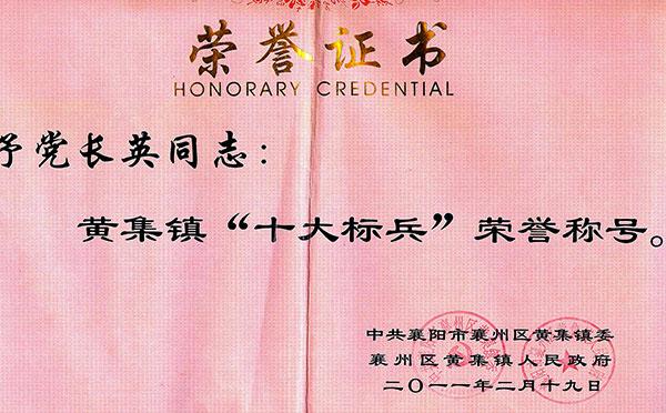 2011.1十大标兵
