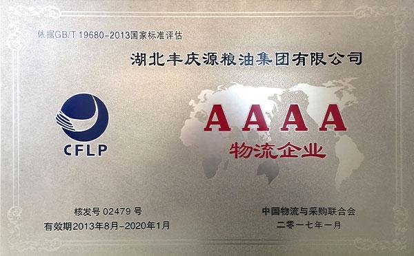 国家4A级综合物流企业