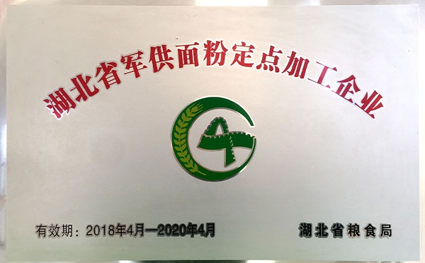 湖北省军供面粉定点加工企业