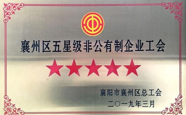 襄州区五星级非公有制企业工会