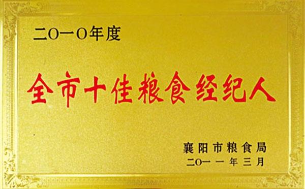2011.3-十佳粮食经纪人