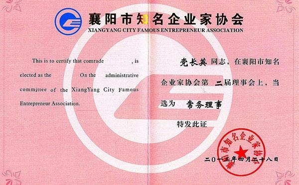 2013.4-企业家常务理事