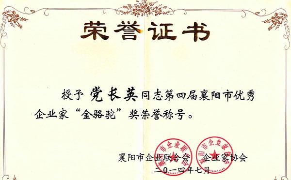 2014.7-金骆驼奖