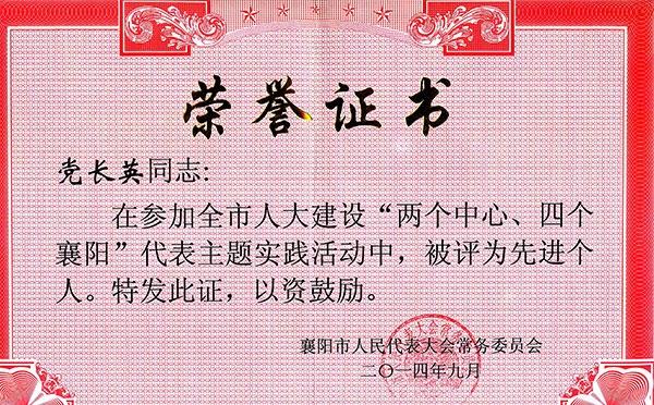 """2014.9-人大代表主题活动""""先进个人"""""""